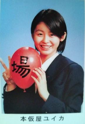 本仮屋ユイカ1