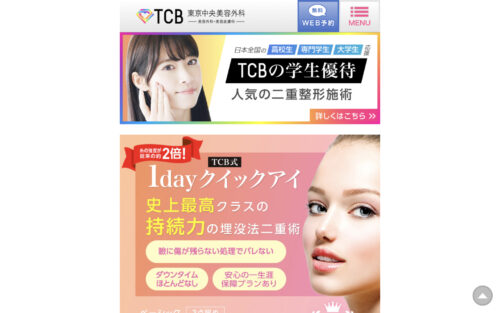 TCB 東京中央美容外科