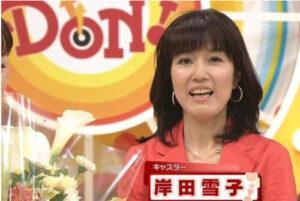 岸田雪子が整形か画像比較|注目は「目」「鼻」
